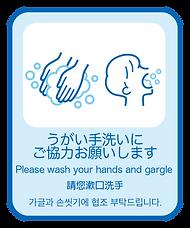 4. うがい手洗いにご協力お願いします.png
