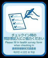 1. チェックイン時の問診票記入にご協力ください.png