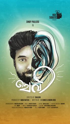 Chevi - Poster design