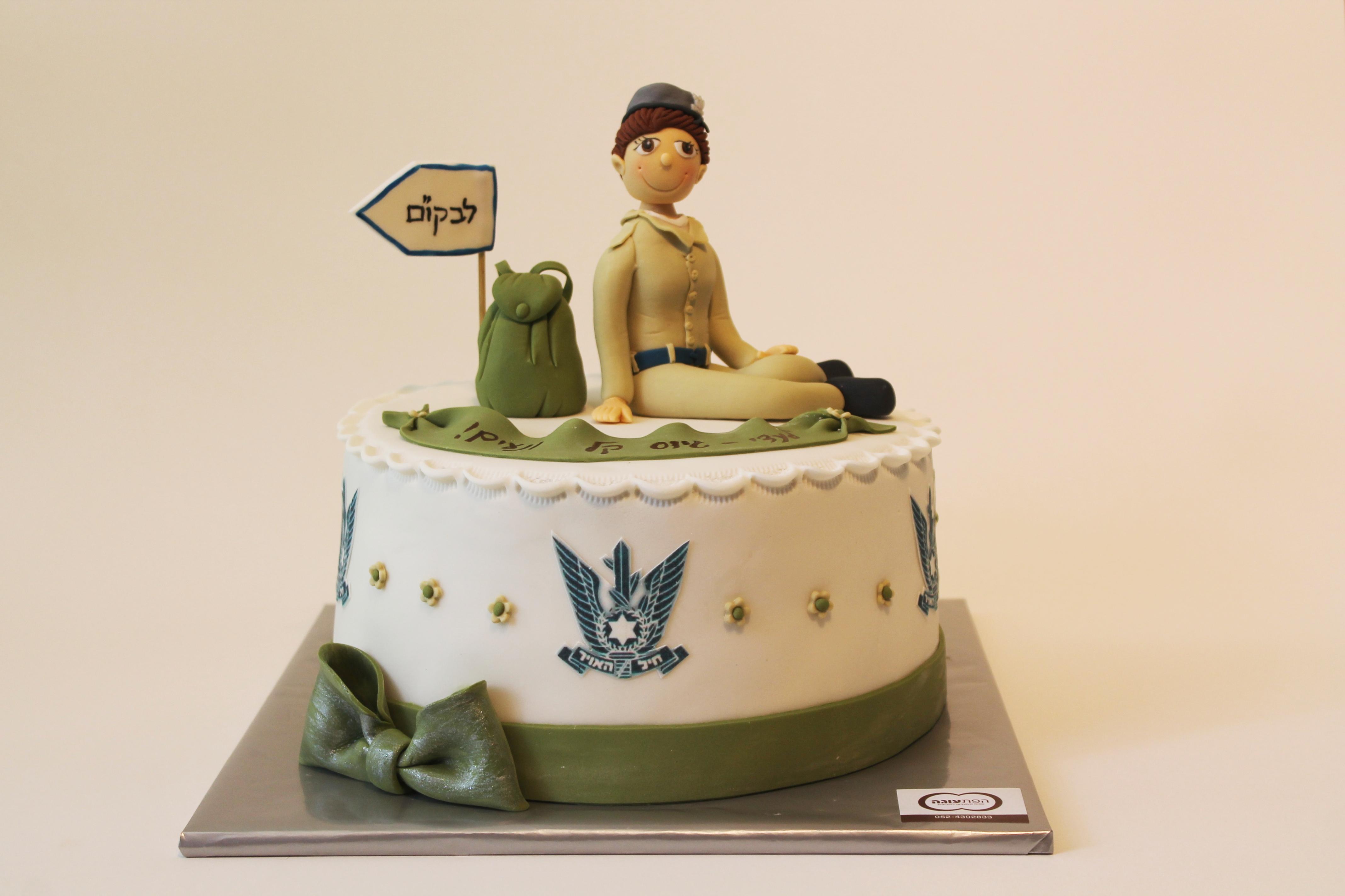 """עוגה למתגייסת לצה""""ל"""