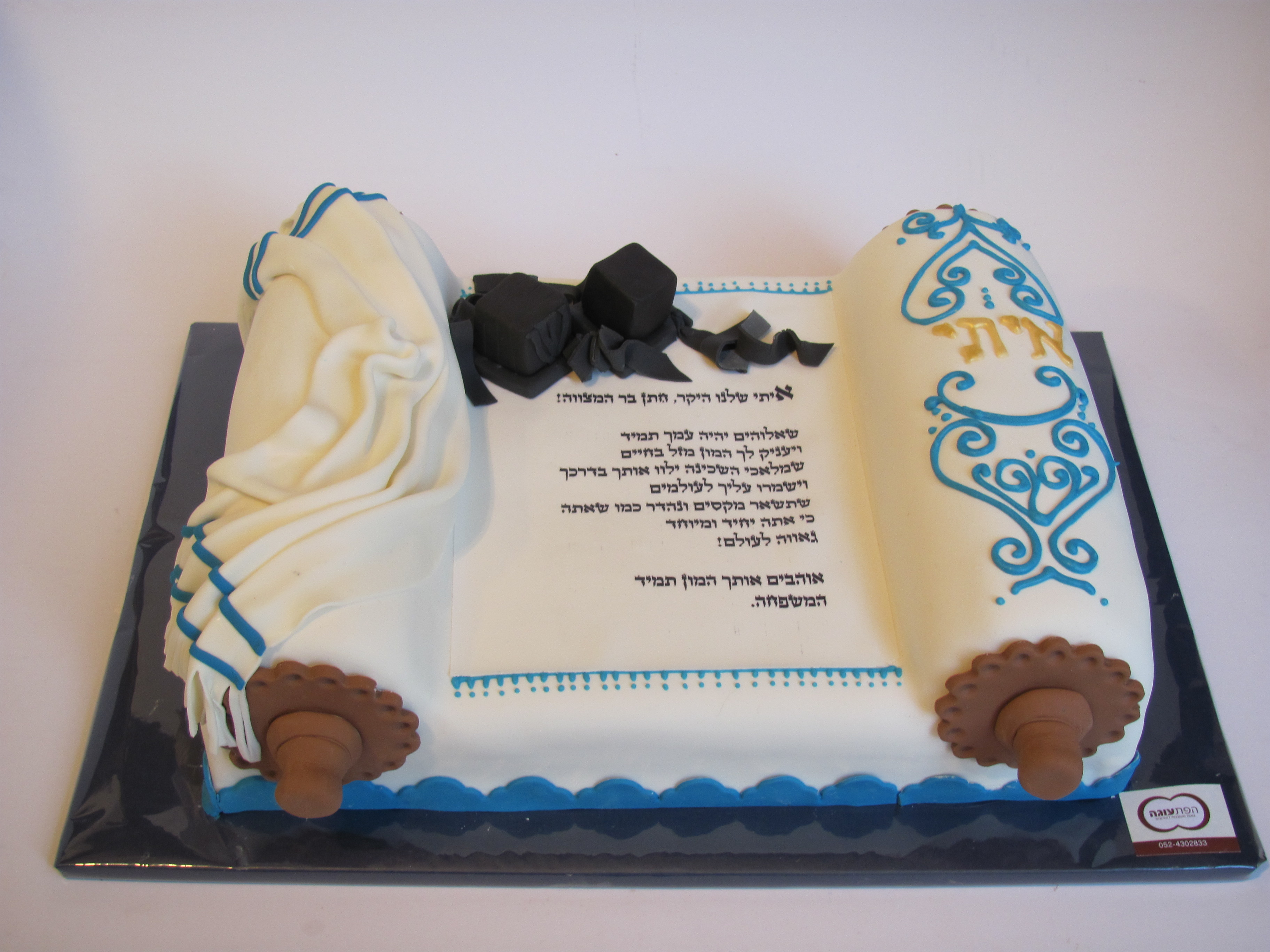 עוגת ספר תורה ותפילין