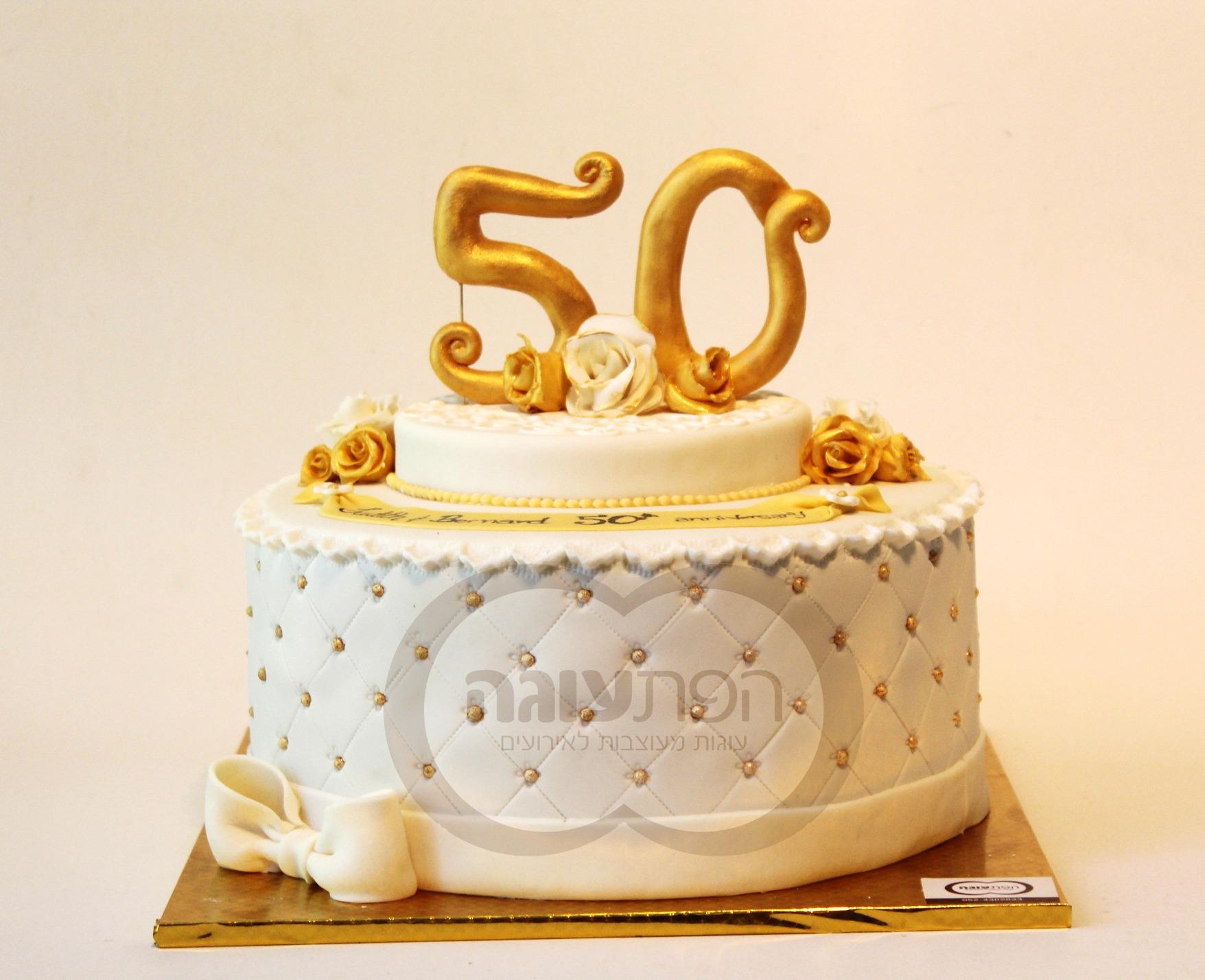50 שנות בזהב
