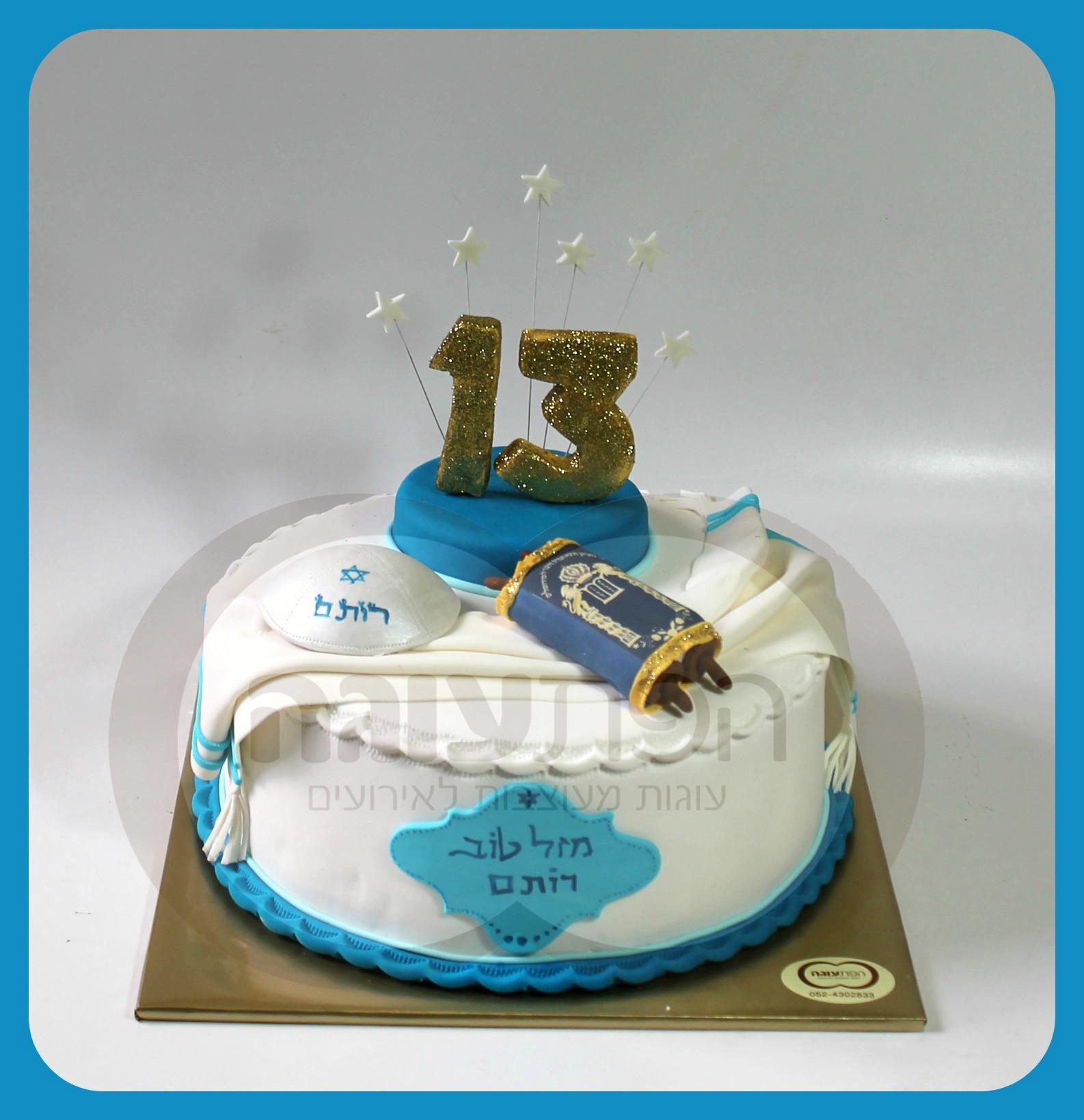 2015 עוגת בר מצווה