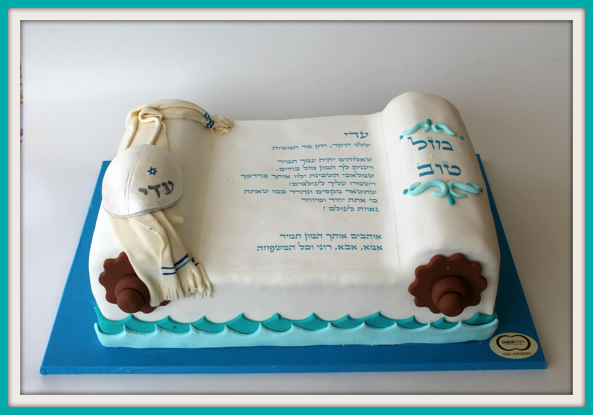 עוגת ספר תורה = עדי