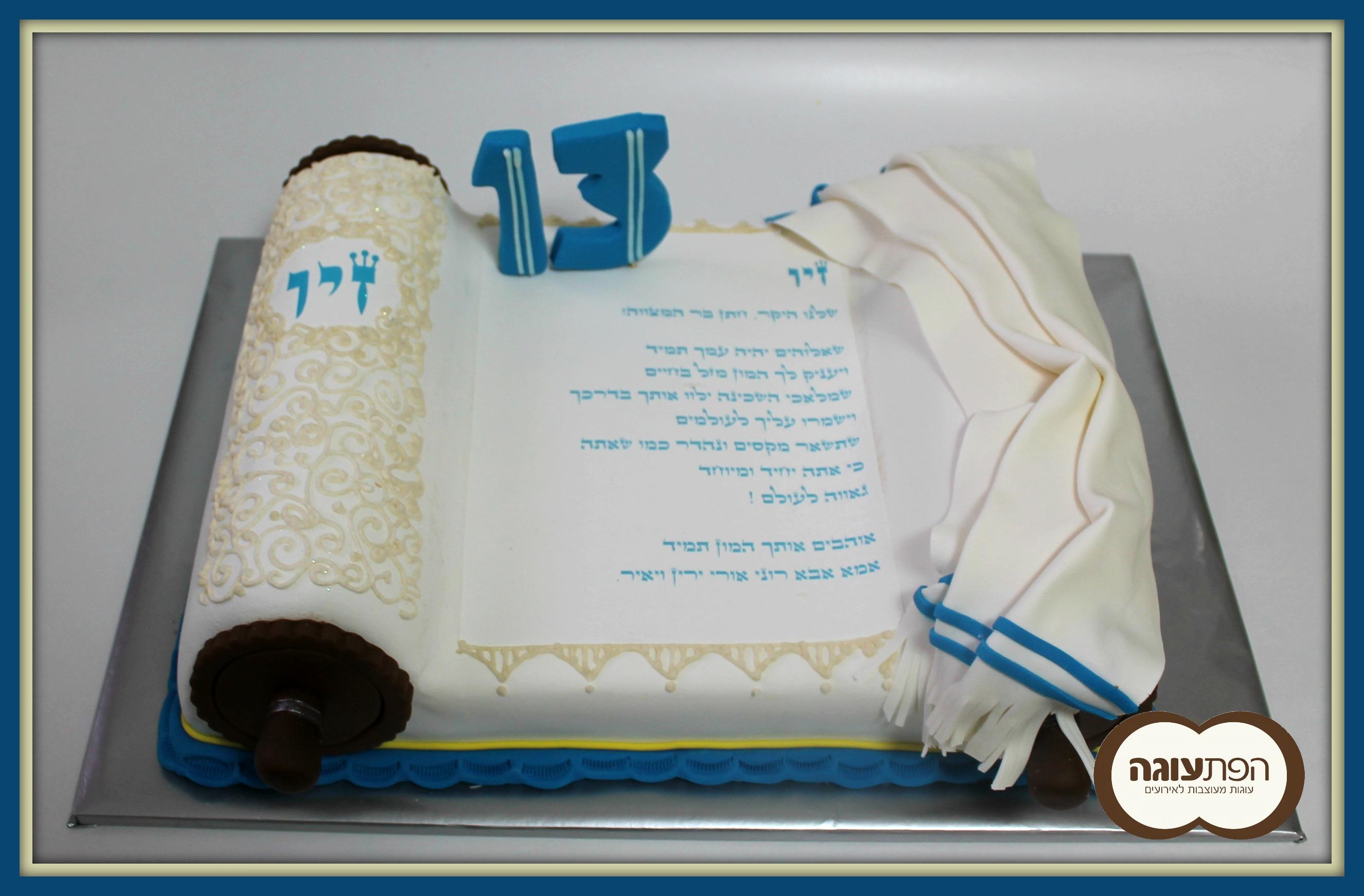 עוגת ספר תורה - זיו