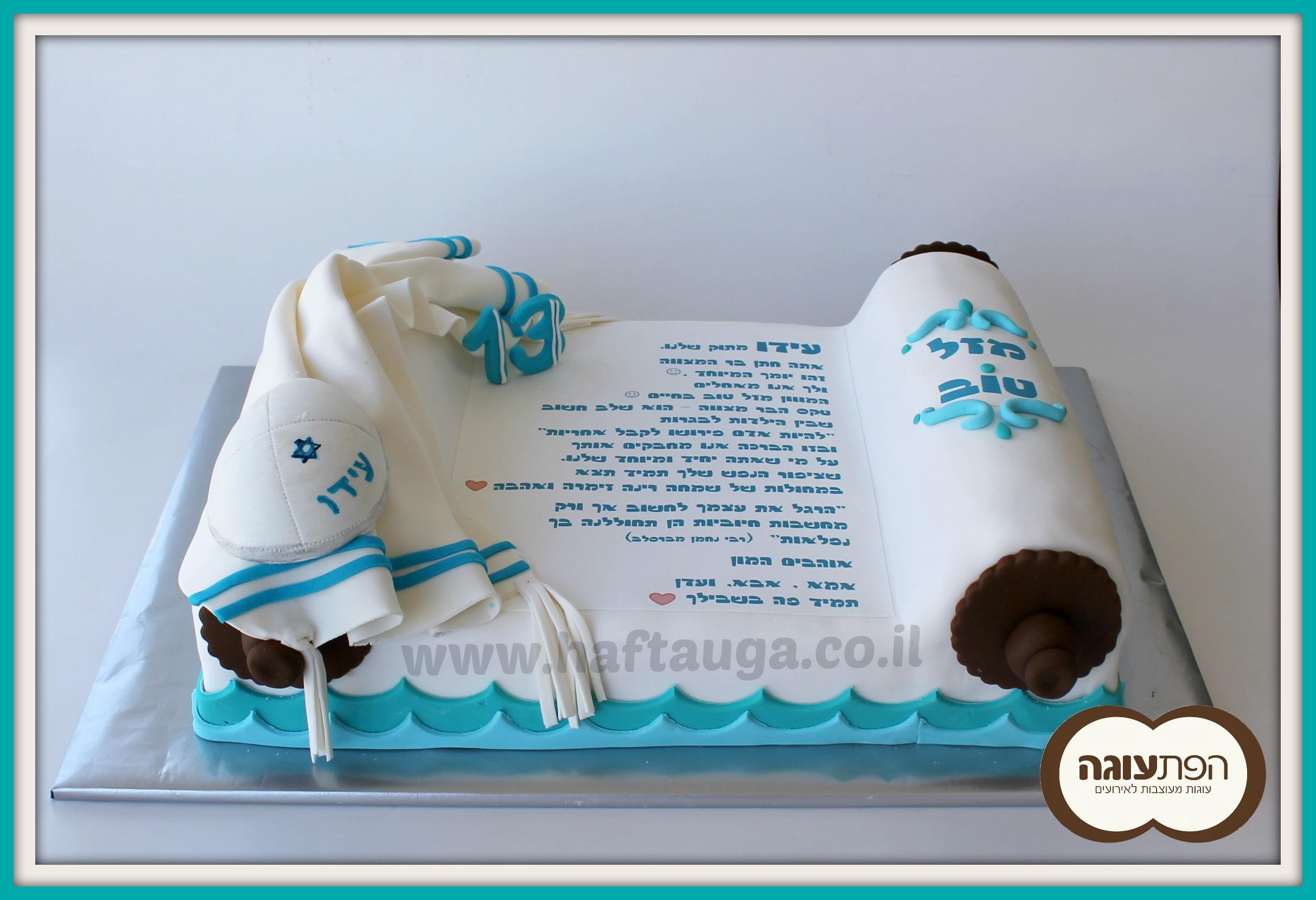 עוגת ספר תורה - לעידו