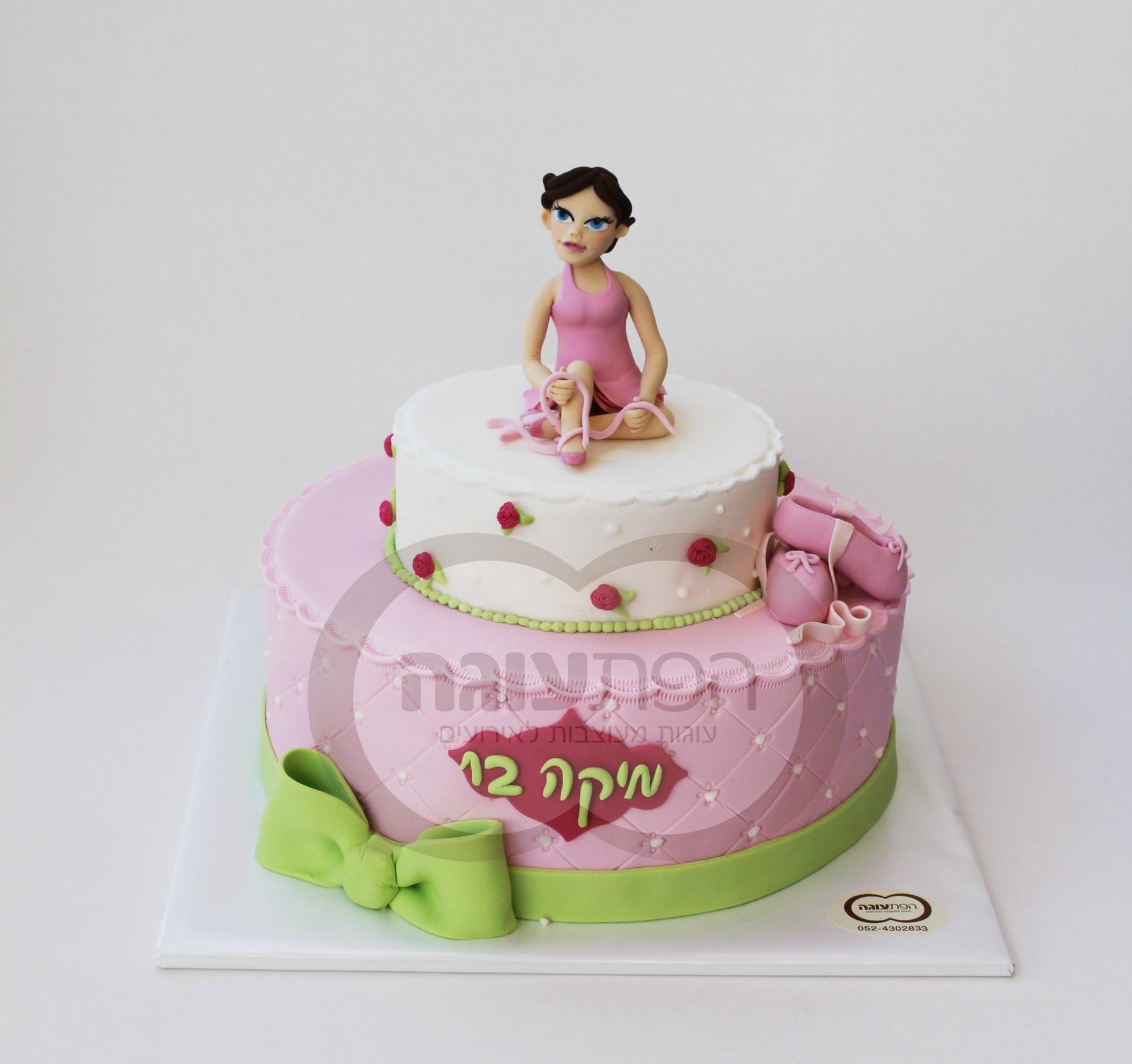 מיקה הרקדנית עוגת בת מצווש