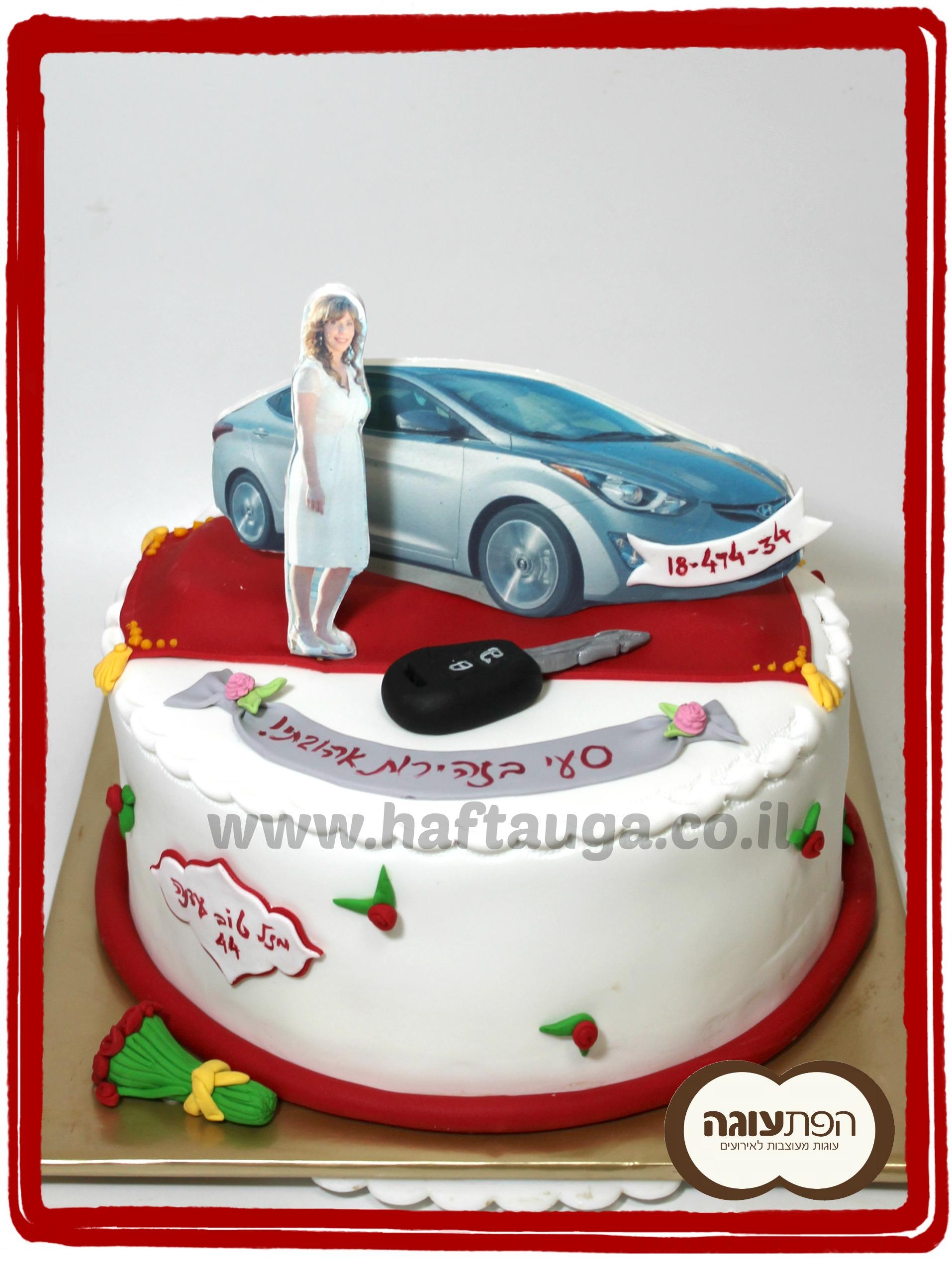 עוגה מתנה - מכונית
