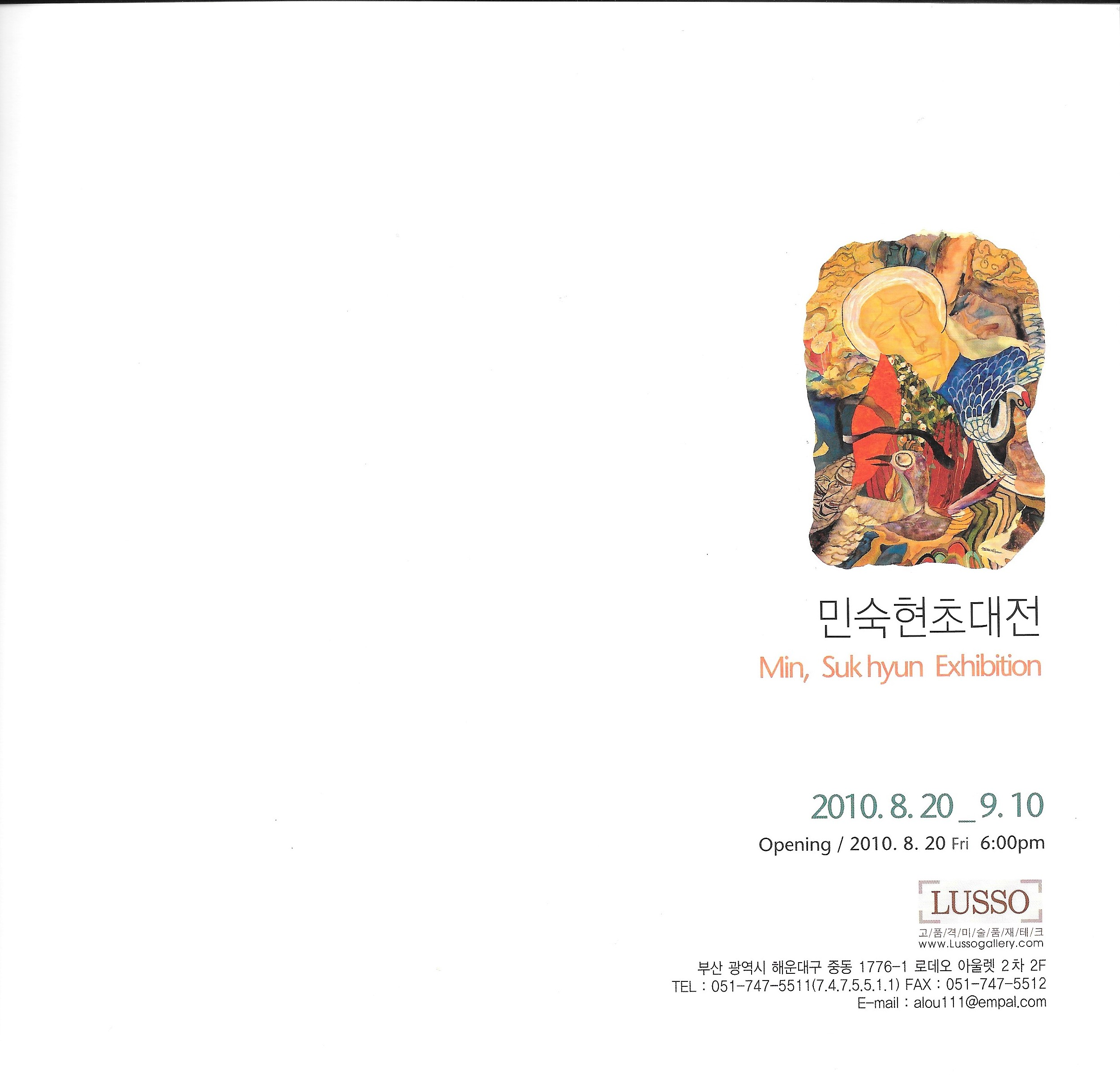 2010 Min sukhyun invitaional Exhibition.(Lusso Gallery)