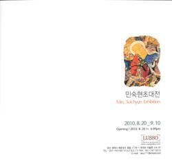 2010 Min sukhyun invitaional Exhibition.(Lusso Gallery)