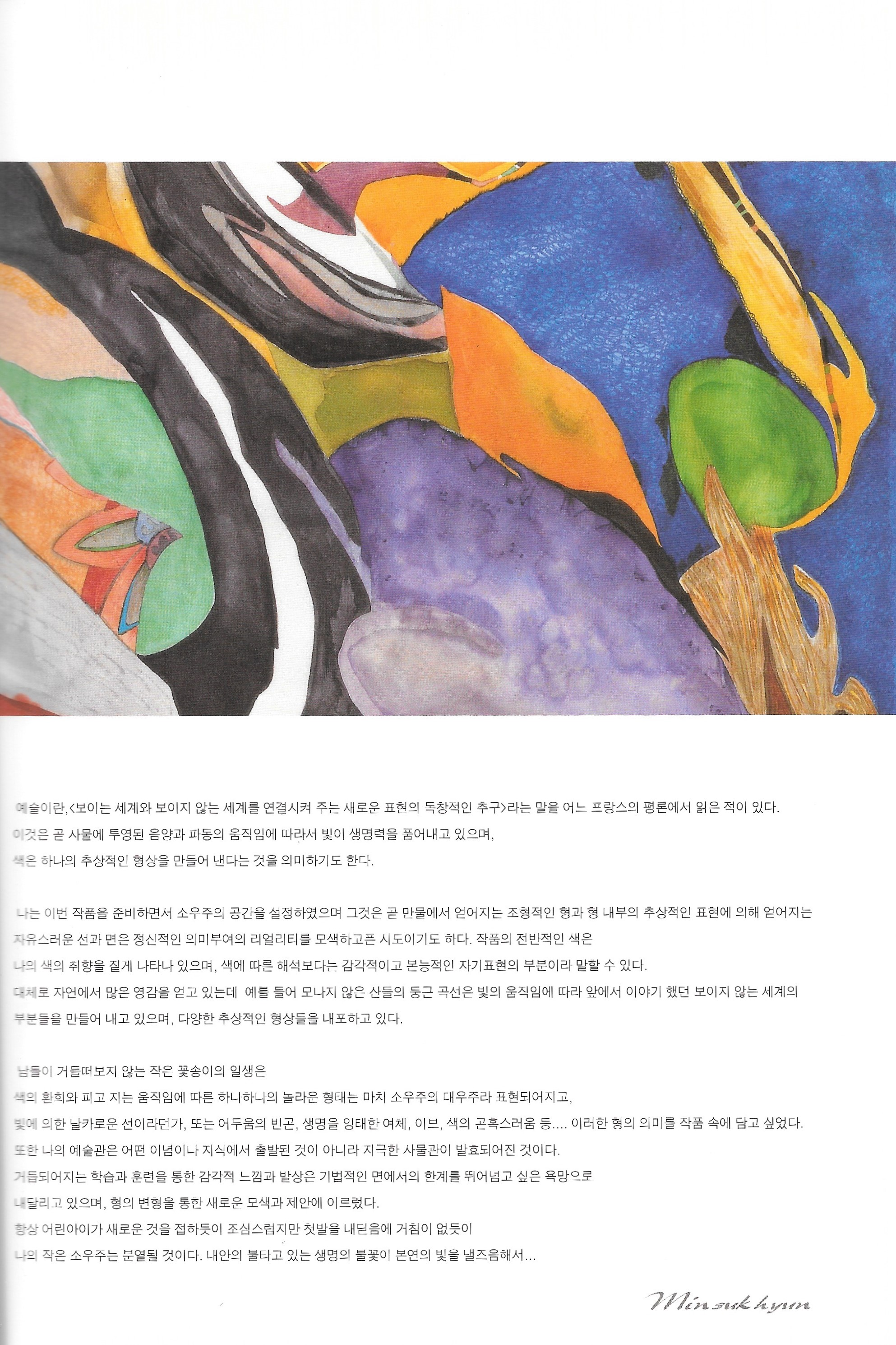 2004 Gail Musenm Min sukhyun invitaional Exhibition.1
