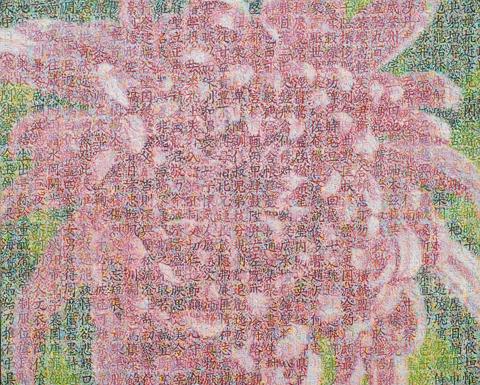 Research on Memory 162x130cm 캔버스 위에 오일,아크릴릭 2011
