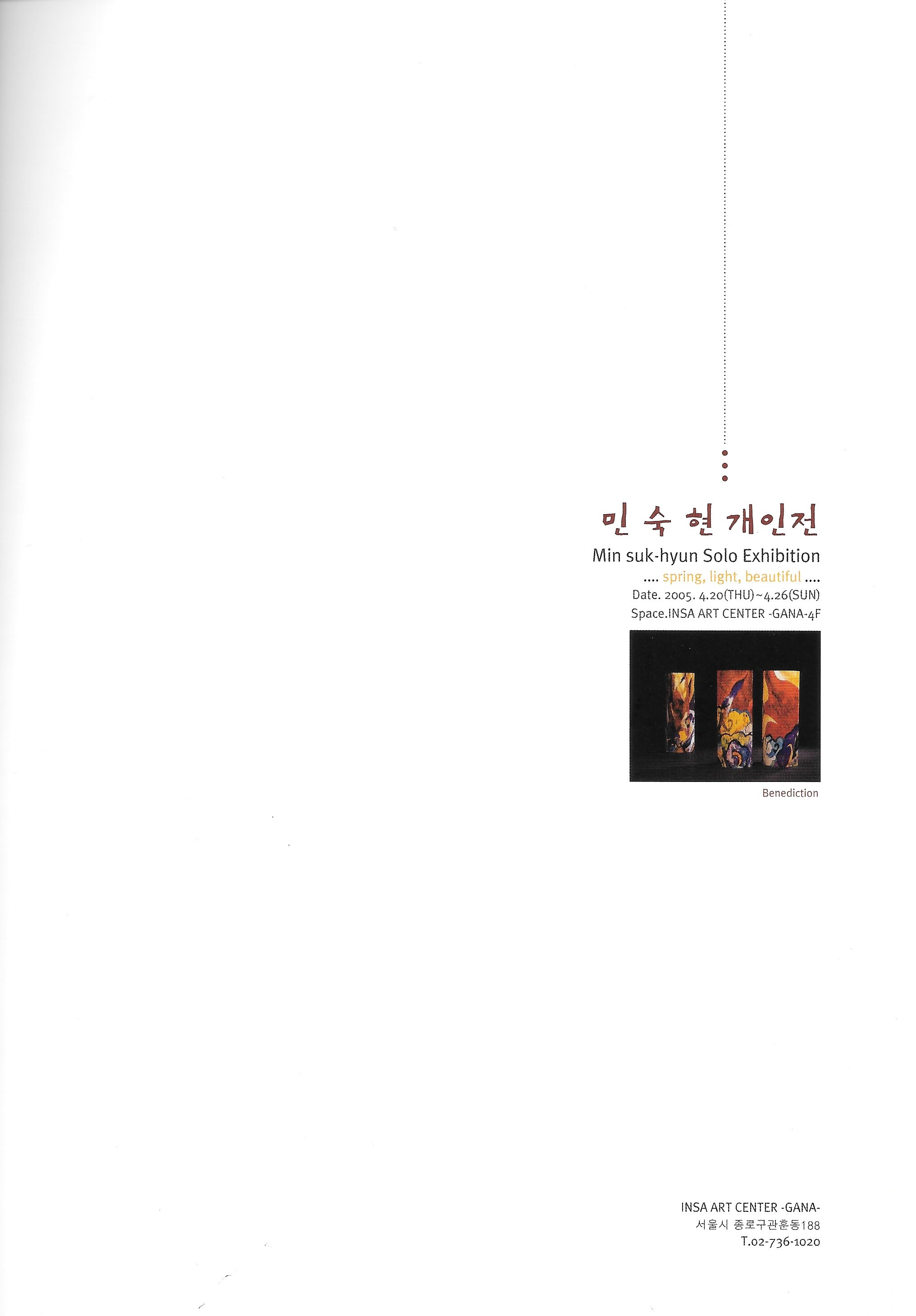 2005 Min sukhyun Exhibition-spring, light, beautiful.2