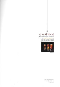 2005 Min sukhyun Exhibition-spring, light, beautiful.2