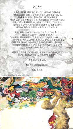 2003. korea culture center invitational Exhibition1.