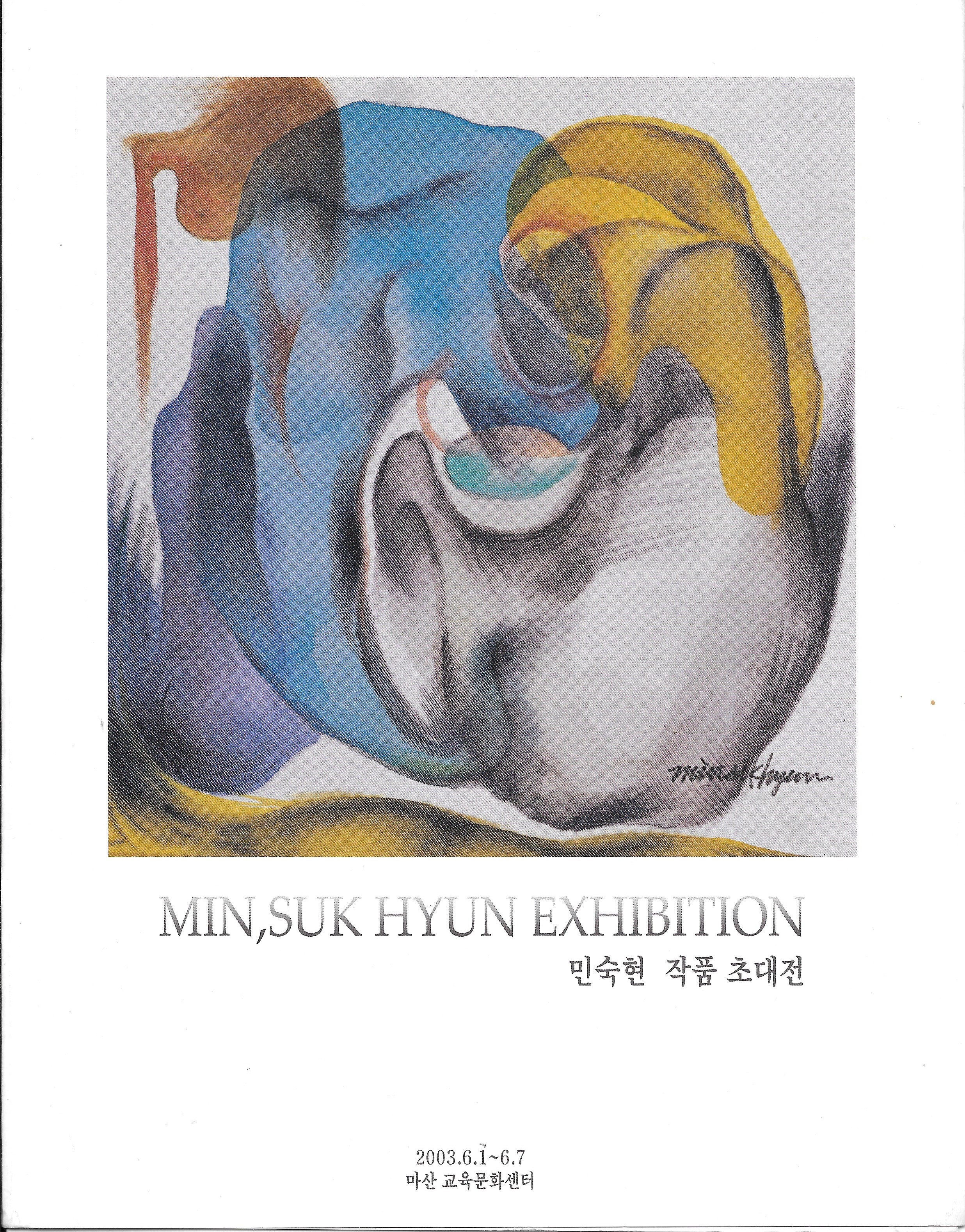 2003 Min, SukHyun Invitational Exhibition.2(Masan educational culture center
