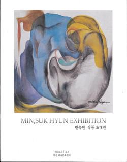 2003 Min, SukHyun Invitational Exhibition.2(Masan educational culture center