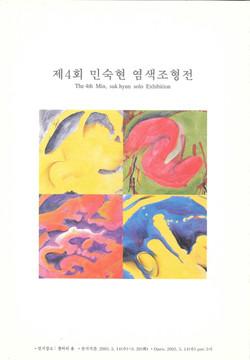 2003 Min sukhyun Exhibition.