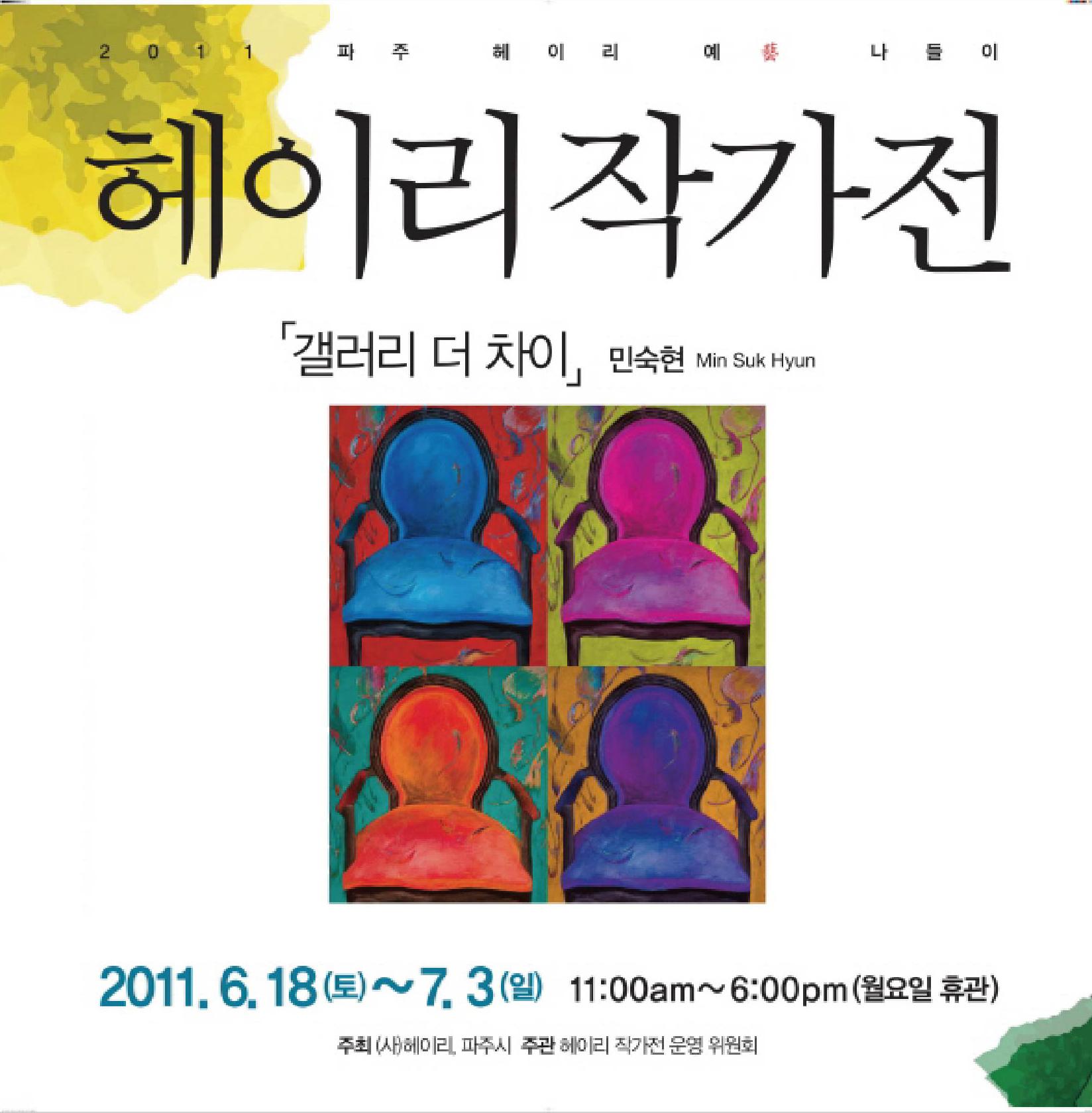 2011 Heyri Artist  Exhibition