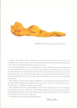 2003 Min sukhyun Exhibition.2