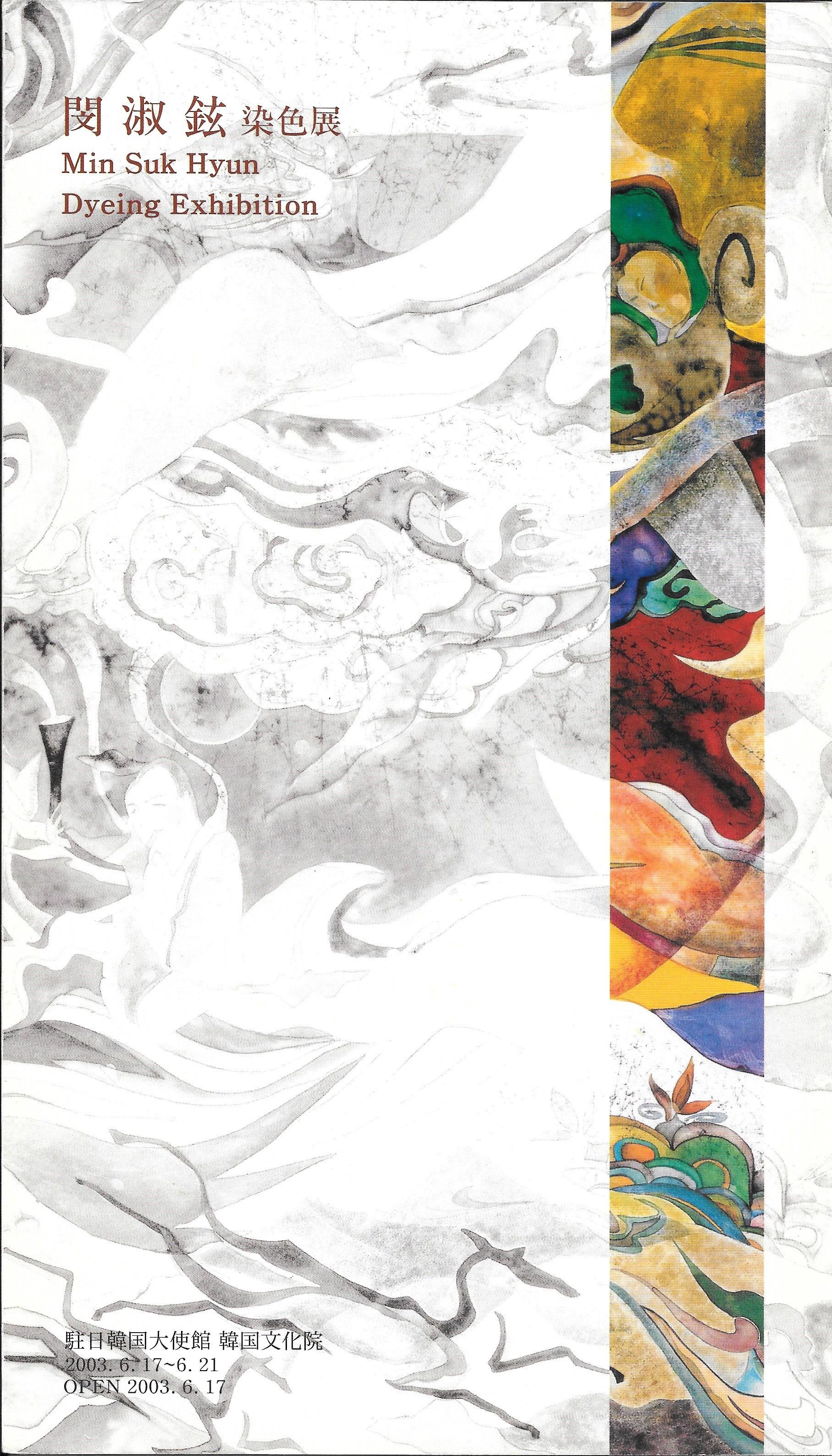 2003. korea culture center invitational Exhibition.