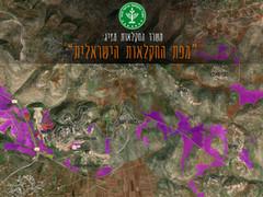 """""""מפת החקלאות הישראלית"""""""