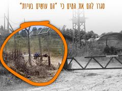 אפרטהייד #3 - שיבר המים בשילה