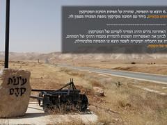 אפרטהייד #2 - חוות עינות קדם