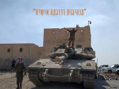 אילון הימן משתלט על אל-נאקה