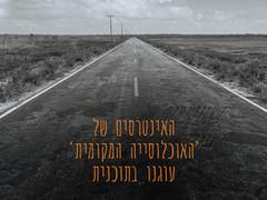 כביש ג'בע ואדי פוקין (3742)