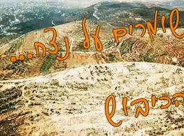 """""""שומרים על (ה)נצח"""" הכיבוש"""