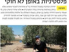 בכיר המנהל האזרחי שנתפס משתלט על שטחים פלסטיניים פרטיים