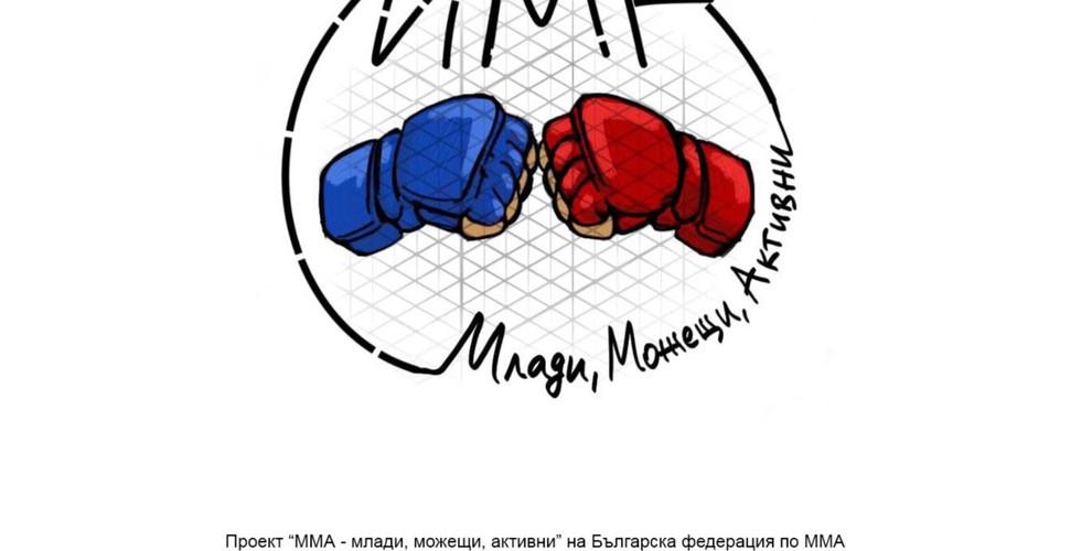 ММА - Млади, Можещи, Активни, снимка 1.j