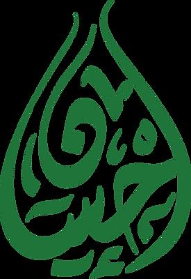 ihsan arabic.png