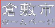 倉敷市Webサイト