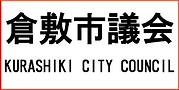 倉敷市議会