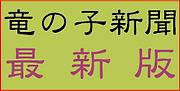 竜の子新聞最新号