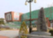군산근대역사박물관.jpg