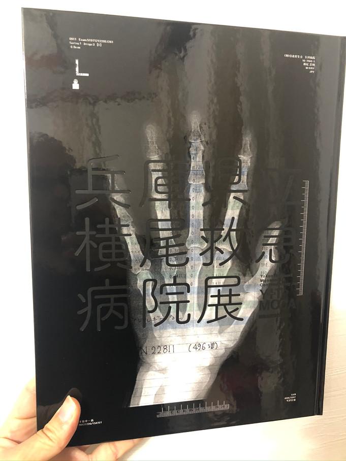 『病の神様の微笑』(「兵庫県立横尾救急病院展」横尾忠則現代美術館)