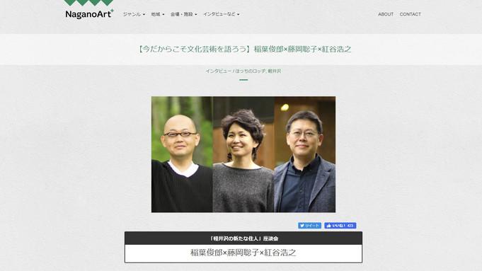 【今だからこそ文化芸術を語ろう】「軽井沢の新たな住人」座談会@ほっちのロッヂ(NaganoArt+)