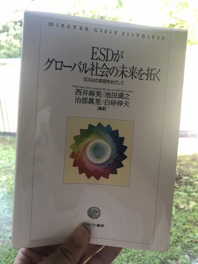 「ESDがグローバル社会の未来を拓く: SDGsの実現をめざして」(ミネルヴァ書房):稲葉俊郎『「地球の健康学」としてのSDGs』