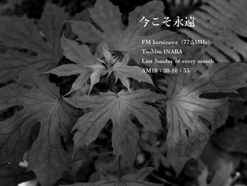 FM軽井沢『今こそ永遠(6回目)』 いのちは重なり