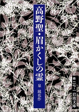 泉鏡花記念館 金沢蓄音器館