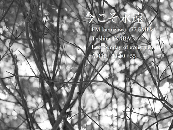 FM軽井沢『今こそ永遠(5回目)』5月30日(日曜)1030-1055+Yogini(2021年7月号 Vol.82)