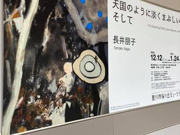 長井朋子個展『天国のように淡くまぶしい。そして』@豊川市桜ヶ丘ミュージアム(2020/12/12-2021/1/24)