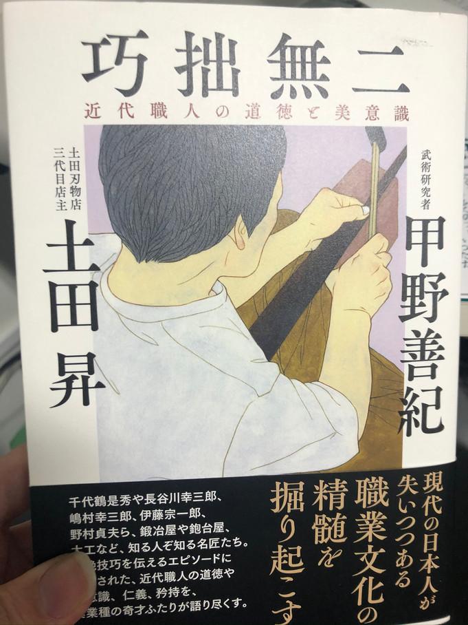 甲野善紀,土田昇「巧拙無二: 近代職人の道徳と美意識」剣筆舎 (2020/1)