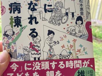 松本惠里『夢中になれる小児病棟』英治出版 (2021/6/9)