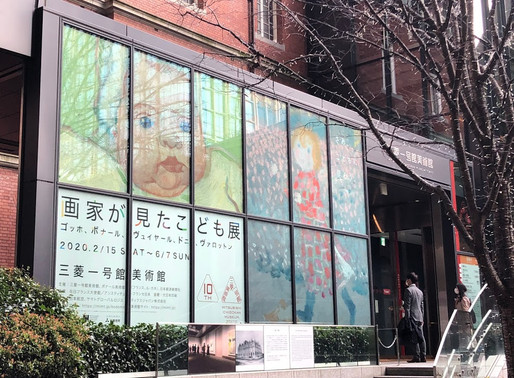 「画家が見たこども展」@三菱一号館美術館、キラキラっとアートコンクール(三菱地所)