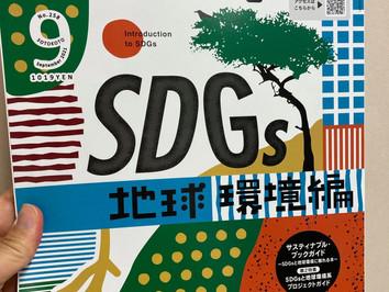 「ソトコト」(2021年9月号:「SDGs入門〜地球環境編〜」):連載7回目「いのちは かさなる」