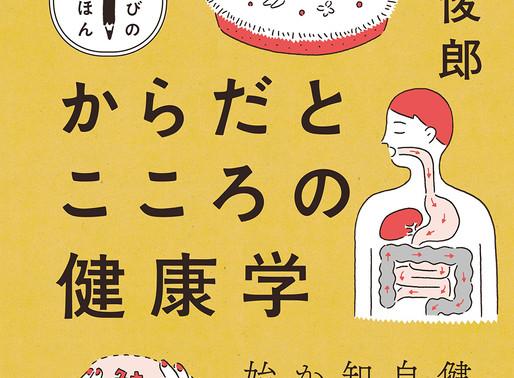 2020/1/25:養老孟司×稲葉俊郎「いのちのきほんを捉えなおす」@青山ブックセンター(ABC)
